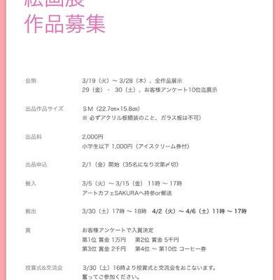 桜の絵画展、作品募集しますの記事に添付されている画像