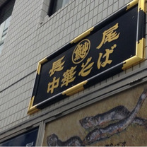 [煮干伝承者](長尾中華そば東京神田店)【淡路町】の記事に添付されている画像