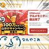 ファンくるで10万円山分けキャンペーンやってますの画像
