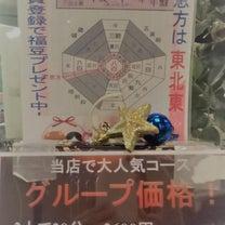 占いの城ぴかれすく節分祭の記事に添付されている画像