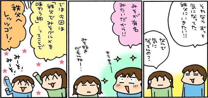 松本ぷりっつの夫婦漫才旅 第6話公開! ~秩父編~ | 松本ぷりっつ ...