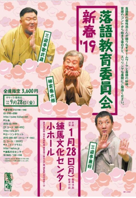 歌 武蔵 三遊亭