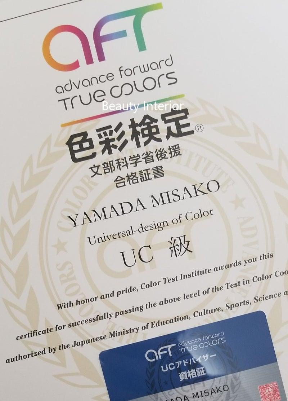 色彩検定UCカラーアドバイザー高級インテリアコーディネート内装会社依頼相談東京