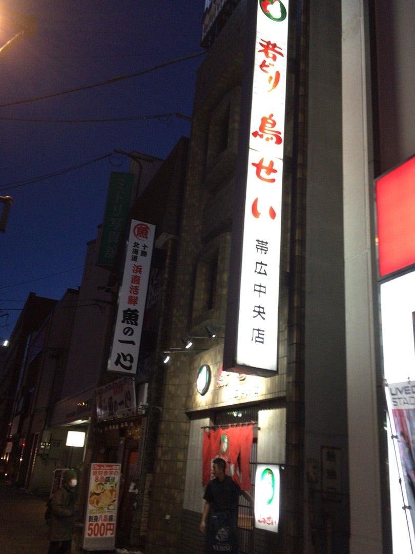 鳥せいチェーン帯広中央店(北海道)【ホームメイ …