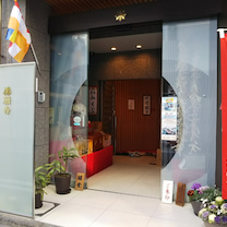 佛願寺(東京都港区芝大門)の記事に添付されている画像