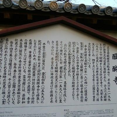 世界遺産醍醐寺 in 京都の記事に添付されている画像