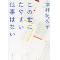 この世にたやすい仕事はない(津村記久子 著)の記事に添付されている画像