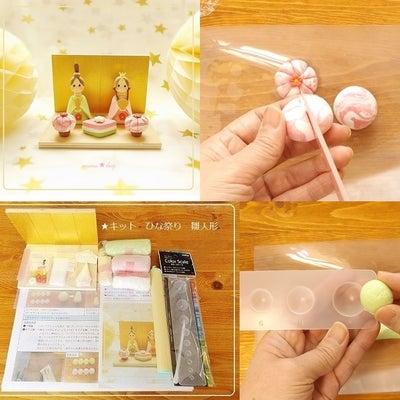 キット♥ひな祭り作品 雛人形を作りましょう!!の記事に添付されている画像