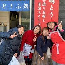 今日も朝から大賑わいな池嶋とうふ店❗️小さな厚揚げ人気です!の記事に添付されている画像