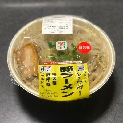 セブンイレブン とみ田監修豚ラーメンを食べてみた♪の記事に添付されている画像