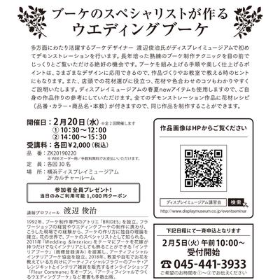 横浜ディスプレイミュージアムにてデモンストレーション行います!!の記事に添付されている画像