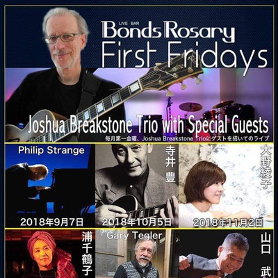 2/1 Joshua Breakstone Trio with 山口武ライブ@ボの記事に添付されている画像
