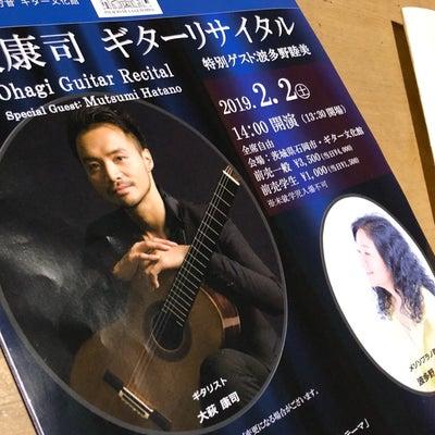 大萩康司ギターリサイタルの記事に添付されている画像