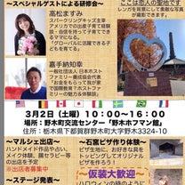 3月2日 ミーツの日 イベント出店のお知らせの記事に添付されている画像