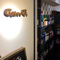 渋谷 肉と日本酒 ゴッツジェイズの記事に添付されている画像
