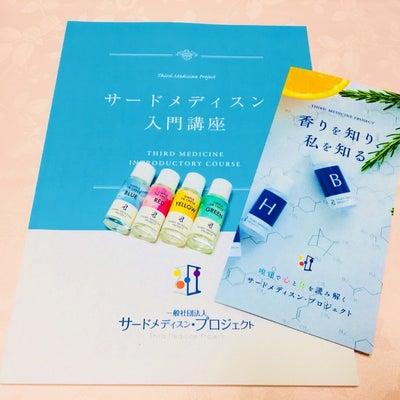 入門講座のオンラインコースは3月から①♡~札幌円山 嗅覚反応分析とお料理・アトピの記事に添付されている画像