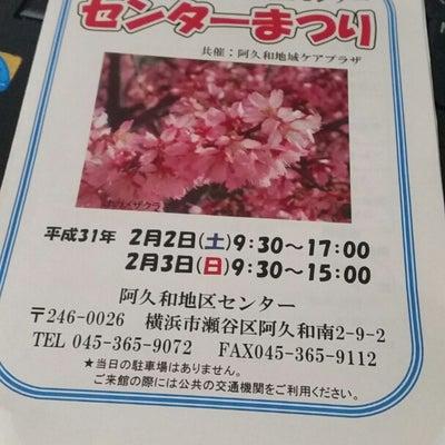 阿久和地区センター コンサートの記事に添付されている画像