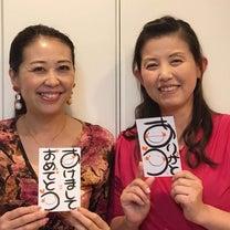 2/19(火)ニー亜紀子と一緒に「笑い文字」の講座を受けませんか?の記事に添付されている画像
