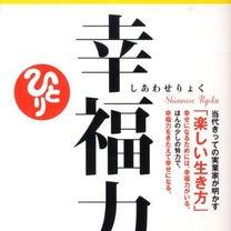 「斎藤一人 幸福力」の記事に添付されている画像