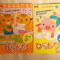 ワークブックも意外なお店で100円!の記事に添付されている画像