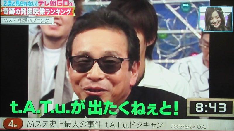 坂井 泉水 タモリ