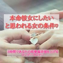 【2月度/募集中】本命彼女にしたいと思われる女の条件♡が分かる体感型ワンデーセミの記事に添付されている画像