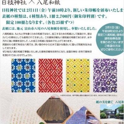 日枝神社×八尾和紙の新御朱印帳ステキ。の記事に添付されている画像