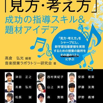 新刊「音楽授業の『見方・考え方』成功の指導スキル&題材アイデア」(明治図書)が完の記事に添付されている画像