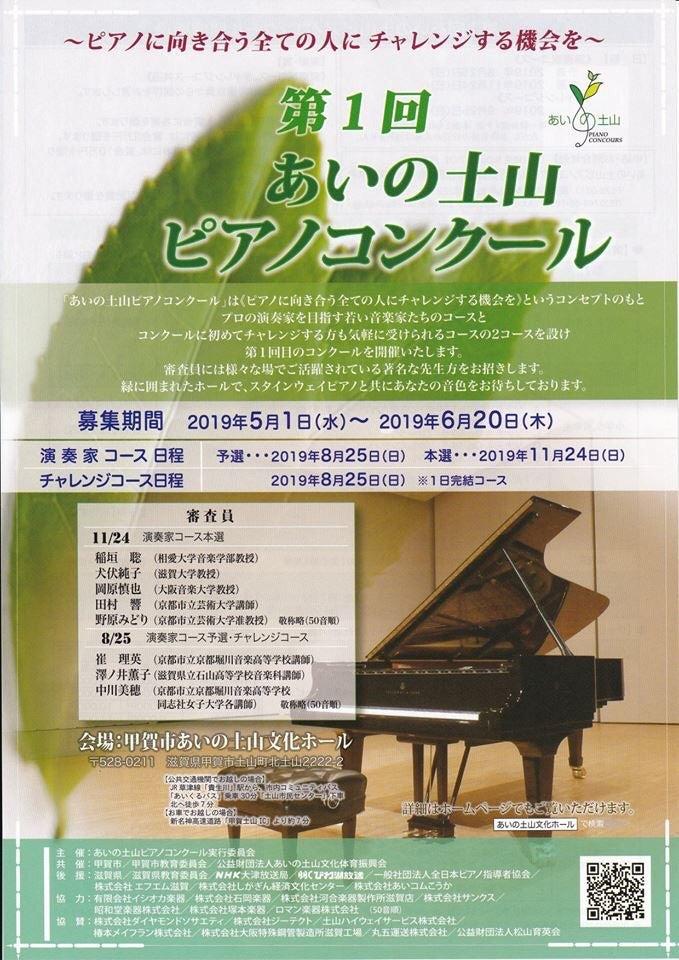 あいの 土山 ピアノ コンクール あいの土山ピアノコンクール