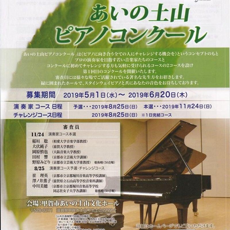 土山 ピアノ コンクール あいの