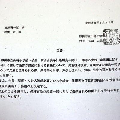 死亡小4女児の「父からいじめ」の訴えたが・・・アンケートを父に渡す教育委員会!の記事に添付されている画像