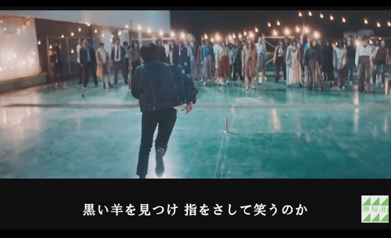 欅坂46 『 黒い羊 』 8th Single MV