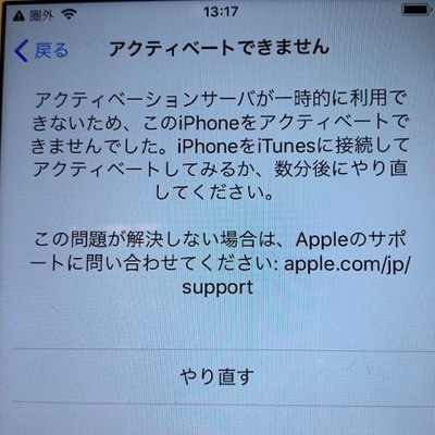 iPhone7、壊れたと思ったらリコールだった。の記事に添付されている画像