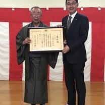 高陽・梅田千秋さん総務大臣表彰の祝賀会の記事に添付されている画像