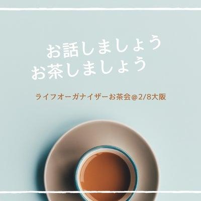 【片づけを仕事にする】ライフオーガナイザーに興味ある方、お話しませんか@大阪の記事に添付されている画像