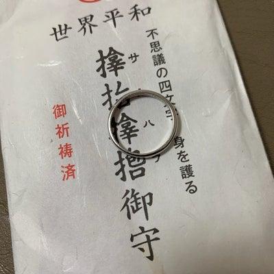 サムハラ神社 指輪の記事に添付されている画像