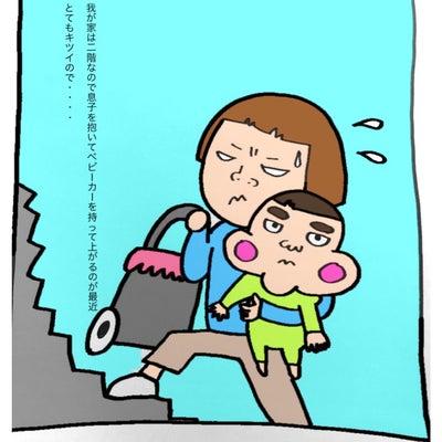 育児漫画「でかすぎ」の記事に添付されている画像