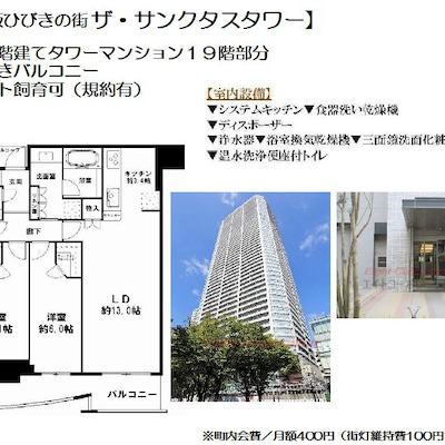【大阪ひびきの街 ザ・サンクタスタワー】 2LDKの売却(売る)相場査定 販売事の記事に添付されている画像