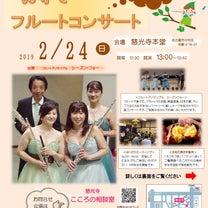 楽しみ過ぎる!! お寺でフルートコンサート(#^^#) 焼き芋もありますよヽ(^の記事に添付されている画像