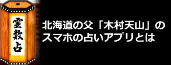 北海道の父「木村天山」のスマホの占いアプリ