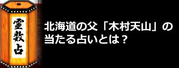 北海道の父「木村天山」の当たる占いとは?