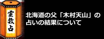 北海道の父「木村天山」の占いの口コミと評判とは?
