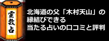 北海道の父「木村天山」の縁結びできる当たる占いの口コミと評判は?