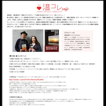 感動の温泉宿トークセミナーの記事に添付されている画像