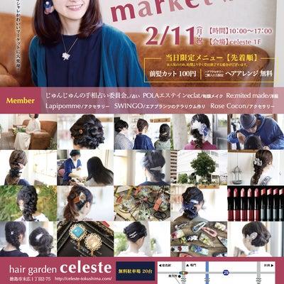 【イベント情報☆徳島】2月11日今年最初の開催!チェレステマーケットvol.11の記事に添付されている画像