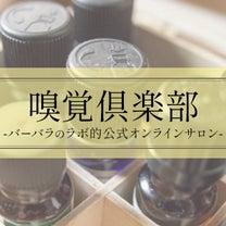 【募集開始!!】バーバラのラボ的公式オンラインサロン~嗅覚倶楽部〜の記事に添付されている画像