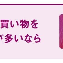 イオンで0円でした♡15%増のポイントは魅力的じゃない?の記事に添付されている画像