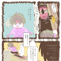 オニ、キタヨ!前編の記事に添付されている画像
