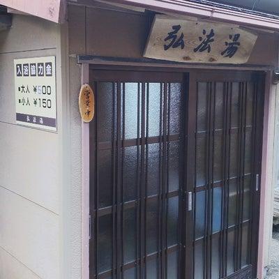 姫温泉 弘法湯の記事に添付されている画像