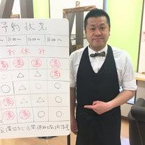 福岡県小郡市の育毛・発毛美容室フォレスト2月4日更新!!今週の予約状況の記事に添付されている画像
